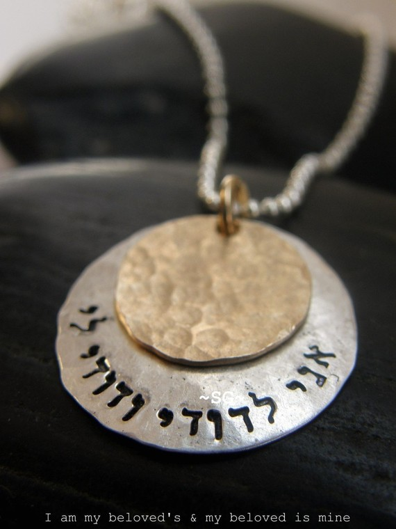 Ani Ledodi Vedodi Li - I am my beloved's and my beloved is mine - Personalized YOUR name - Custom YOUR word - In Hebrew & English - Design By SimaGilady